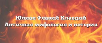 Юлиан Флавий Клавдий Античная мифология и история