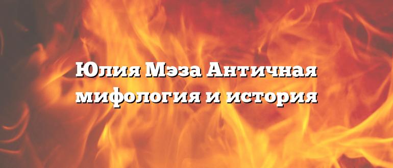Юлия Мэза Античная мифология и история