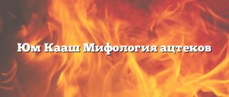 Юм Кааш Мифология ацтеков