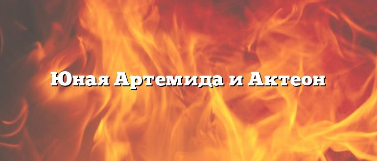 Юная Артемида и Актеон