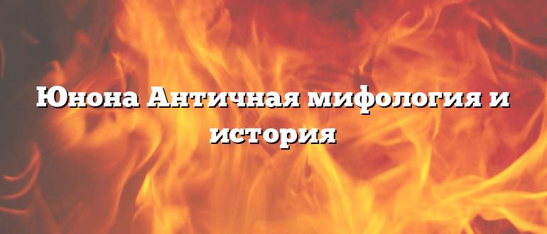 Юнона Античная мифология и история