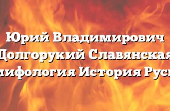 Юрий Владимирович Долгорукий Славянская мифология История Руси