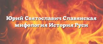 Юрий Святославич Славянская мифология История Руси