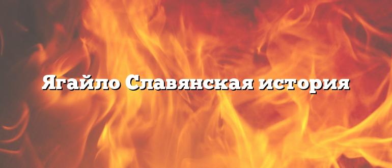 Ягайло Славянская история