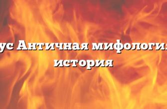 Янус Античная мифология и история