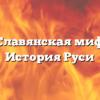 Ярило Славянская мифология История Руси