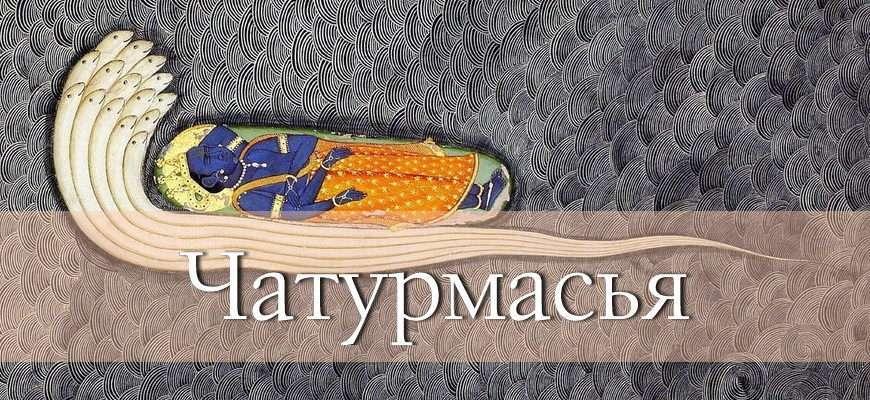 Чатурмасья