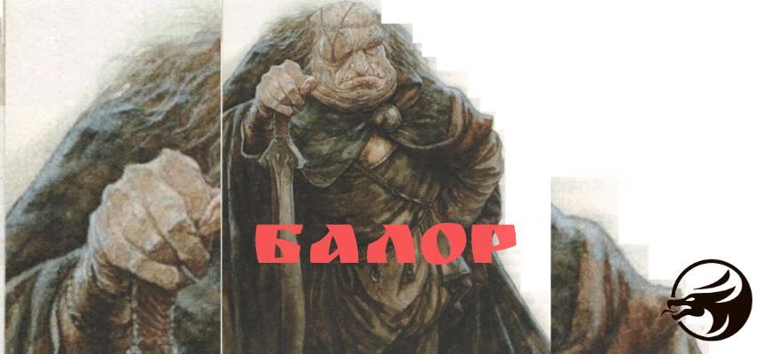 Балор
