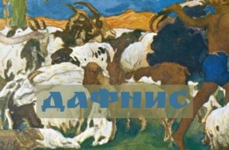 Дафнис - Греческая мифология