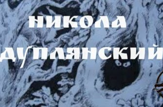 Никола Дуплянский