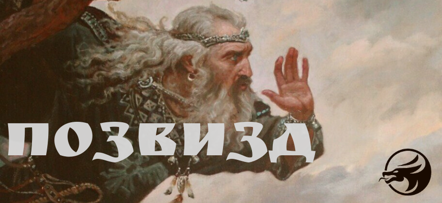 Позвизд