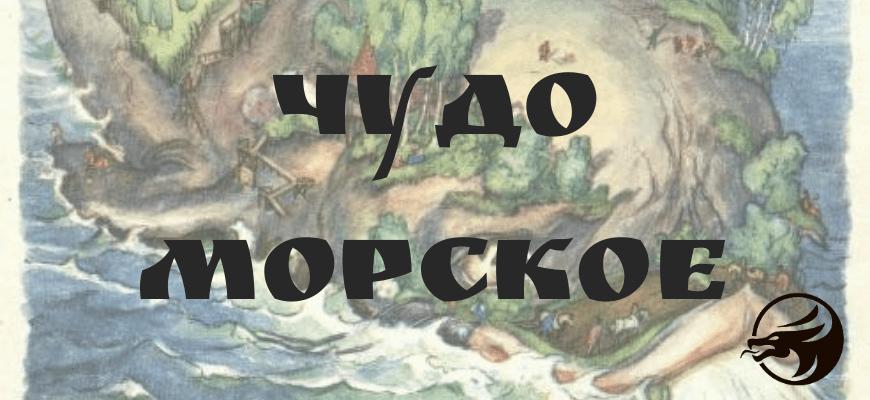 Чудо Морское