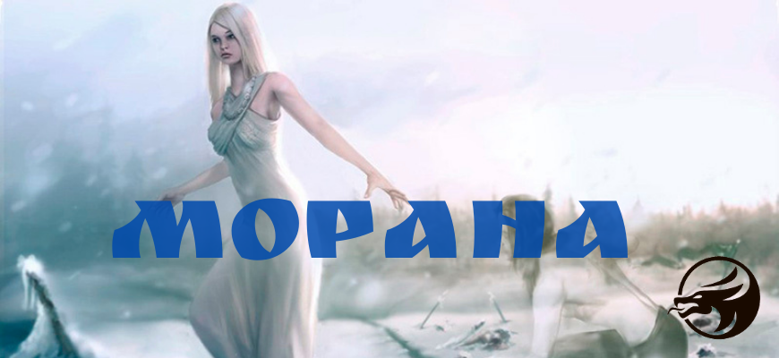 Морана