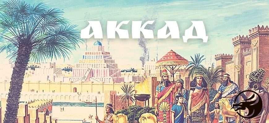 Аккад