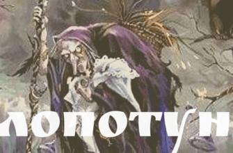 Хлопотун - дух мертвого колдуна