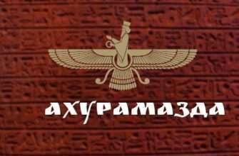 Ахурамазда Ормазд