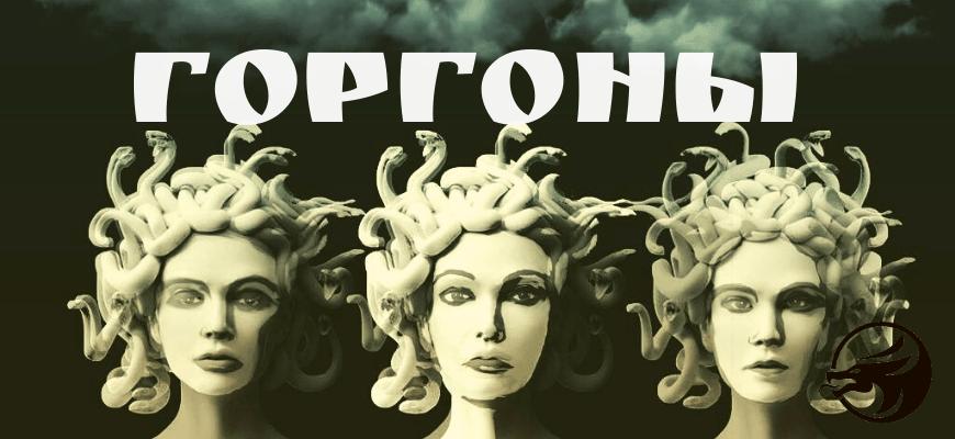 Горгоны дочери морских божеств Форкия и Кето