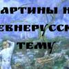Картины художника А. Н. Фанталова на древнерусскую тему