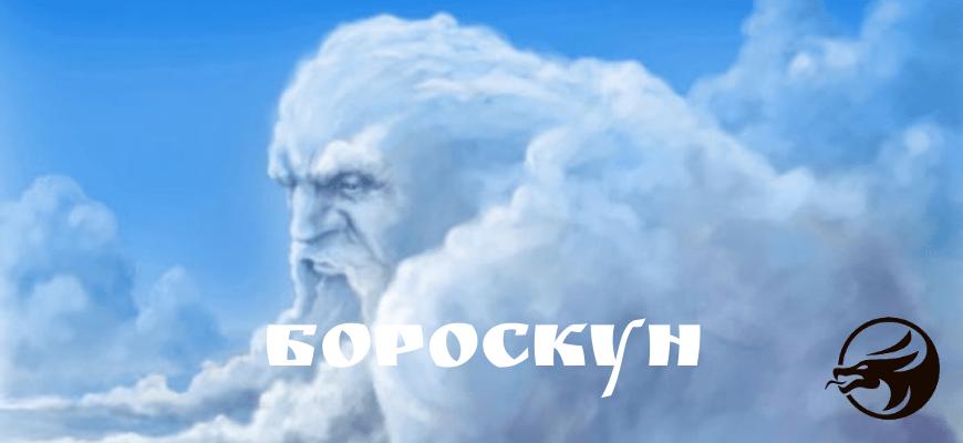Бороскун