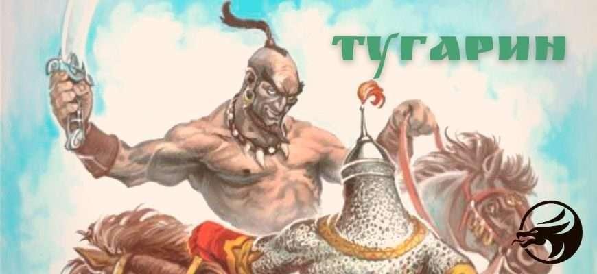 Тугарин Змеевич