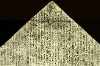 Тексты пирамид Древнего Египта