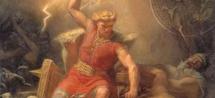 Скандинавская и германская мифология Севера