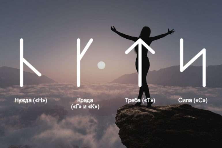 Славянское руническое письмо